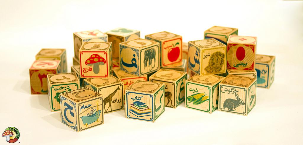 Farsi voor kinderen